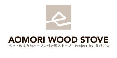 AOMORI WOOD STOVE ペットのようなオーブン付薪ストーブ