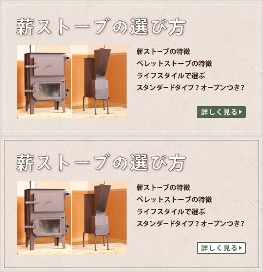 薪ストーブの選び方