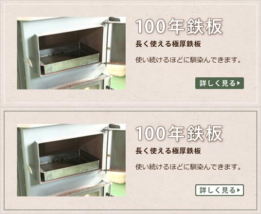 100年鉄板