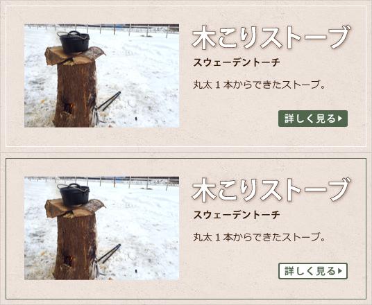 木こりストーブ